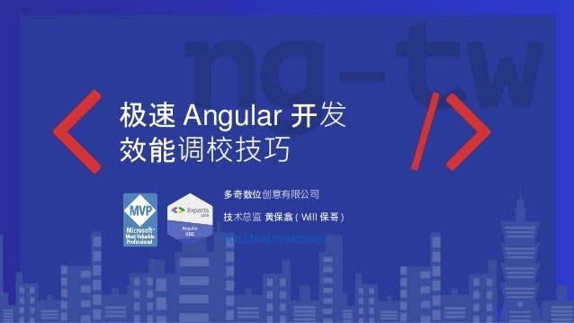 极速 Angular 开发 效能调校技巧 多奇数位创意有限公司 技术总监 黄保翕 ( Will 保哥 ) http://blog.miniasp.com/