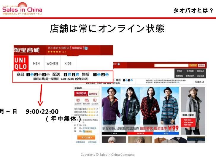 中国の通販サイトで2万円のシャツを注文してみた …