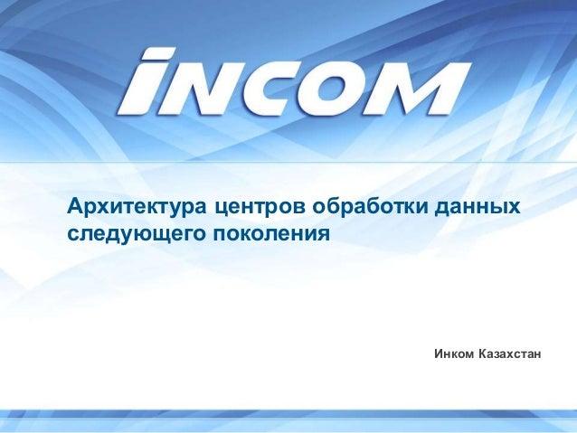 Архитектура центров обработки данных следующего поколения Инком Казахстан