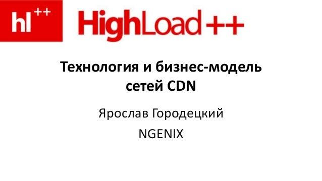 Технология и бизнес-модель сетей CDN Ярослав Городецкий NGENIX