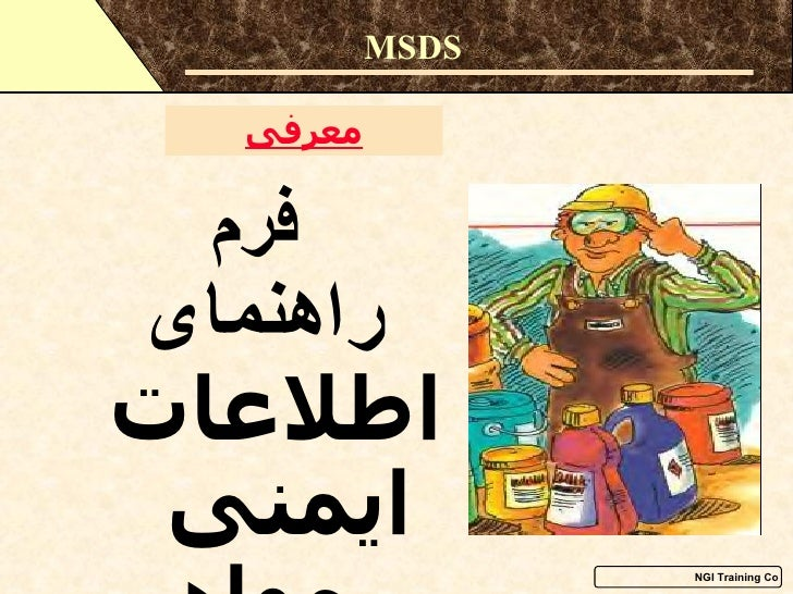 معرفی MSDS فرم   راهنمای اطلاعات ایمنی  مواد