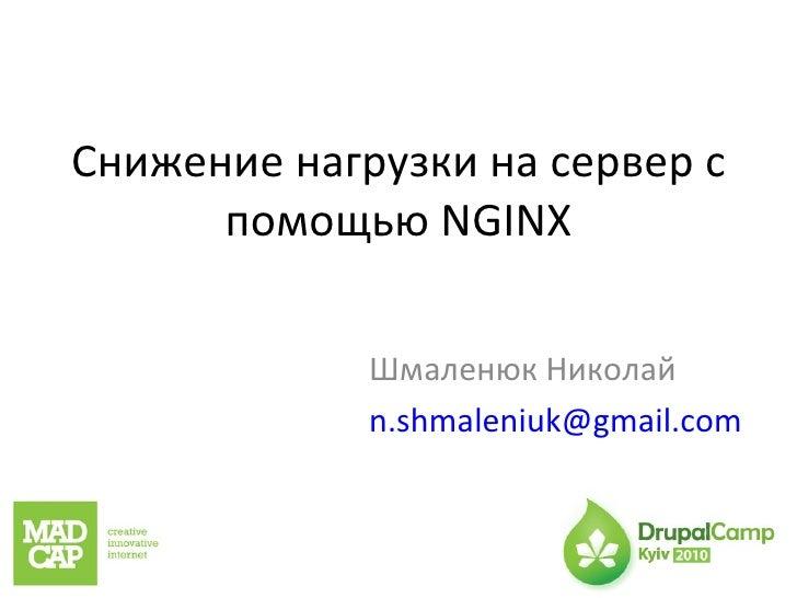 Снижение нагрузки на сервер с помощью  NGINX Шмаленюк Николай [email_address]