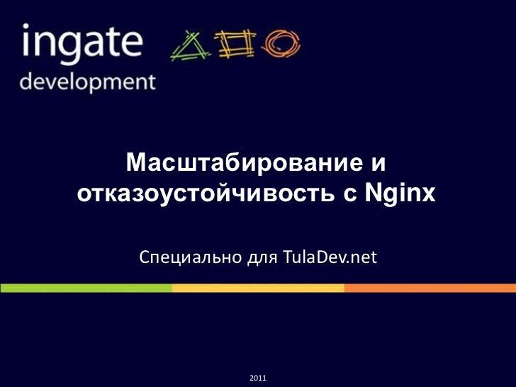 Масштабирование и отказоустойчивость с Nginx<br />Специально для TulaDev.net<br />2011<br />