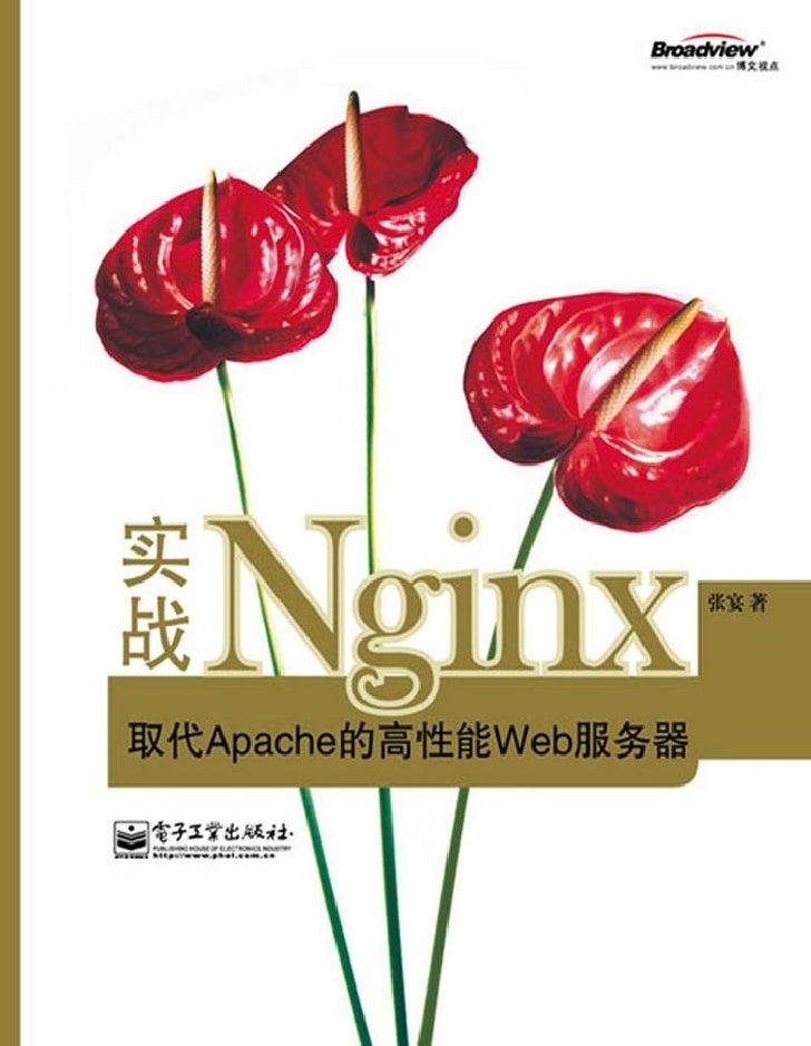 目   录第 1 章 Nginx 简介基本介绍1.1 常用的 Web 服务器简介 31.1.1 Apache 服务器 31.1.2 Lighttpd 服务器 31.1.3 Tomcat 服务器 41.1.4 IBM WebSphere 服务器 ...