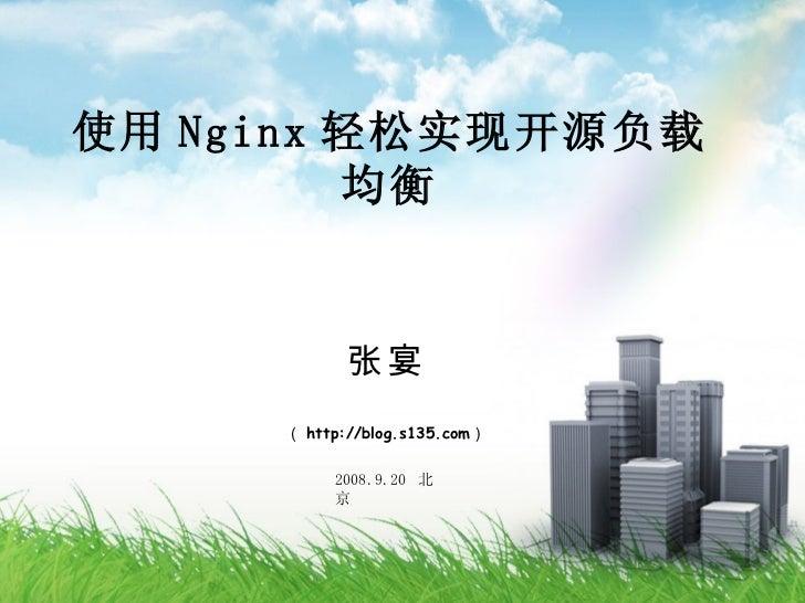 使用 Nginx 轻松实现开源负载         均衡            张宴     ( http://blog.s135.com)          2008.9.20 北          京