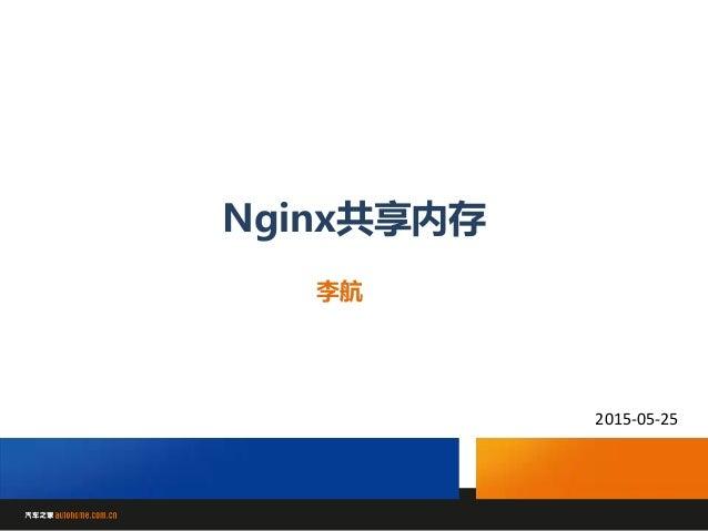 Nginx共享内存 李航 2015-05-25
