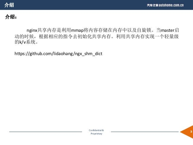 Nginx共享内存 Slide 3