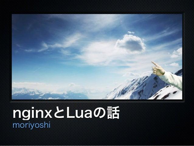 nginxとLuaの話 moriyoshi