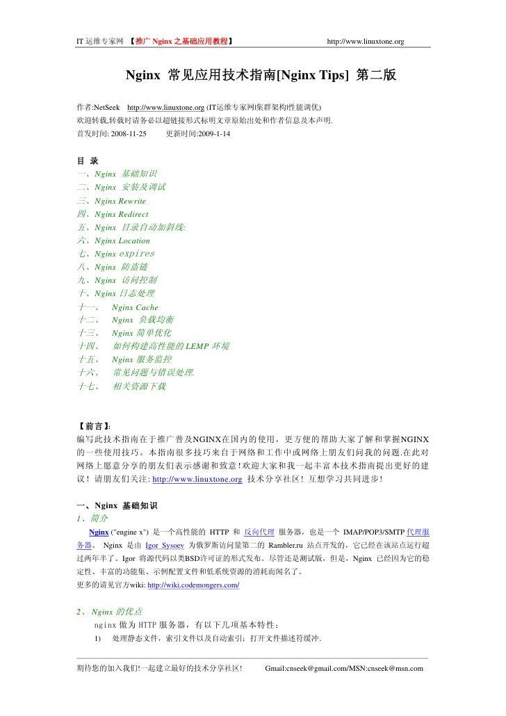 IT 运维专家网 【推广 Nginx 之基础应用教程】                               http://www.linuxtone.org                Nginx 常见应用技术指南[Nginx Tip...