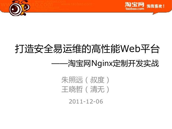打造安全易运维癿高性能Web平台    ——淘宝网Nginx定制开发实戓     朱照远(叔度)     王晓哲(清无)      2011-12-06