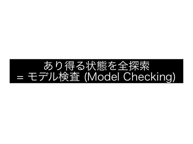 あり得る状態を全探索  = モデル検査 (Model Checking)