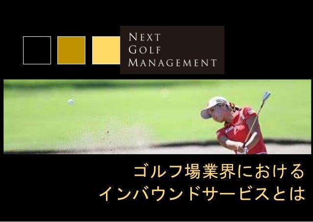 ゴルフ場業界における インバウンドサービスとは