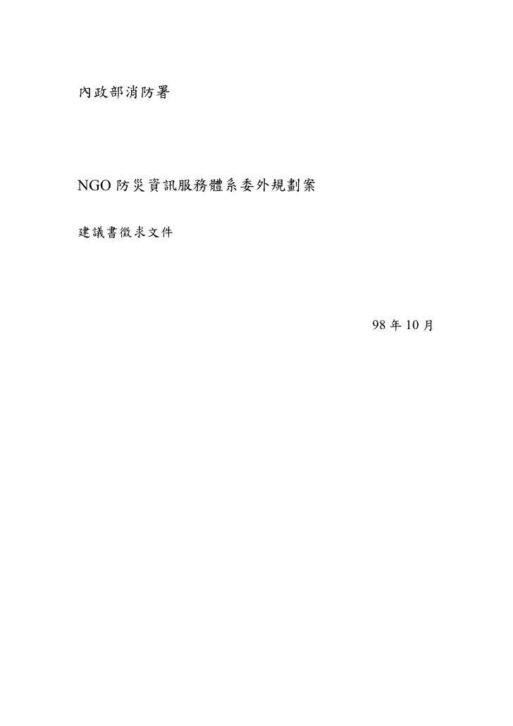 內政部消防署NGO防災資訊服務體系委外規劃案