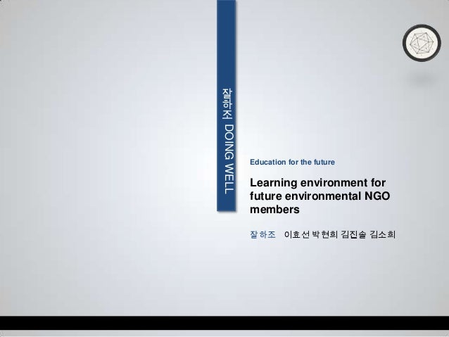 잘하조DOING WELL             Education for the future             Learning environment for             future environmental N...
