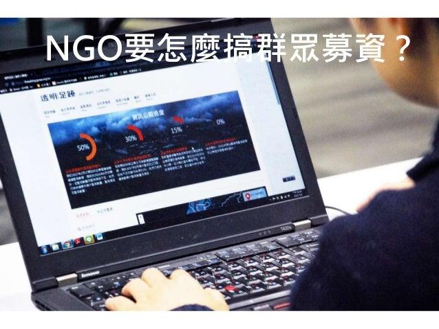 NGO要怎麼搞群眾募資?