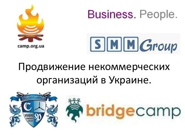 Продвижение некоммерческих организаций в Украине. <br />