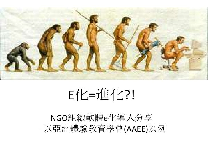 E化=進化?!  NGO組織軟體e化導入分享─以亞洲體驗教育學會(AAEE)為例