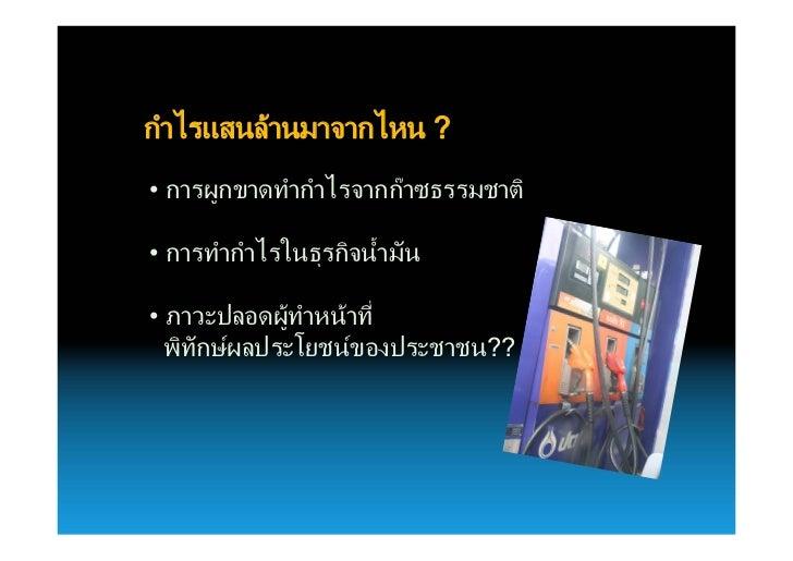 """Foundation for Consumer's presentation at """"9 Burning Questions Regarding PTT"""" seminar Slide 2"""