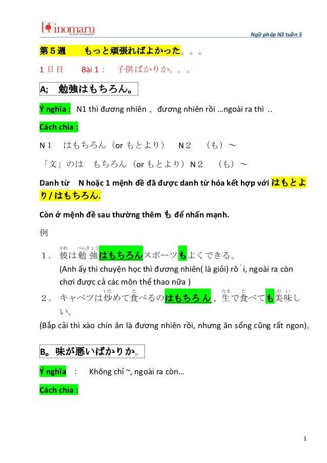 Ngữ pháp N3 tuần 5  1  第5週 もっと頑張ればよかった。。。  1日目 Bài 1: 子供ばかりか。。。  A; 勉強はもちろん。 Ý nghĩa : N1 thì đương nhiên 、đương nhiên i …...