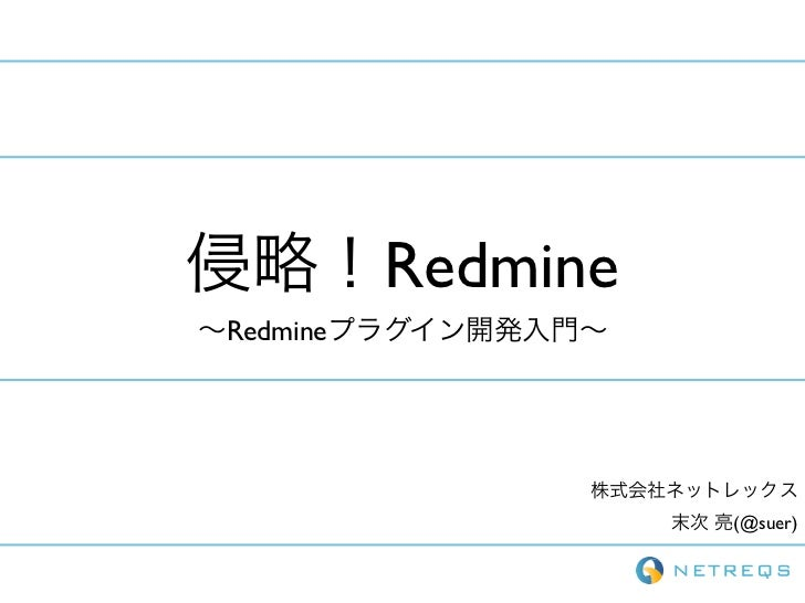 RedmineRedmine                    (@suer)