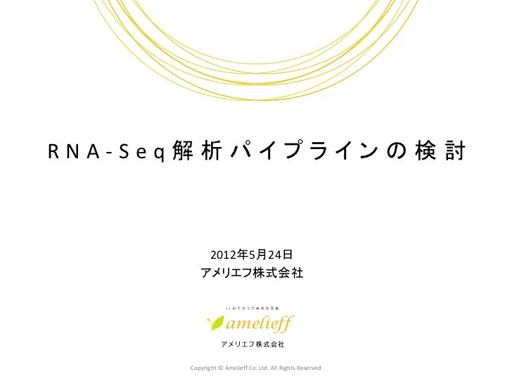 RNA-Seq解析パイプラインの検討          2012年5月24日         アメリエフ株式会社      Copyright © Amelieff Co. Ltd. All Rights Reserved