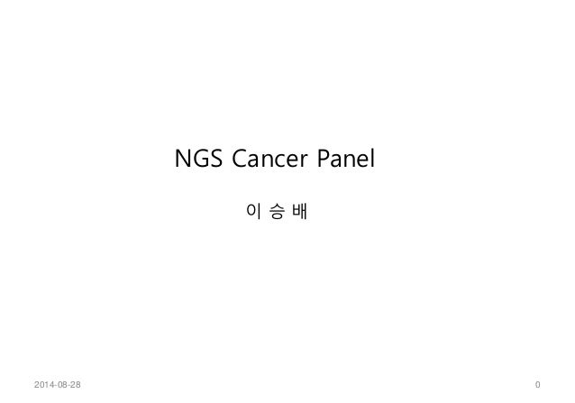 NGS Cancer Panel 이 승 배 2014-08-28 0