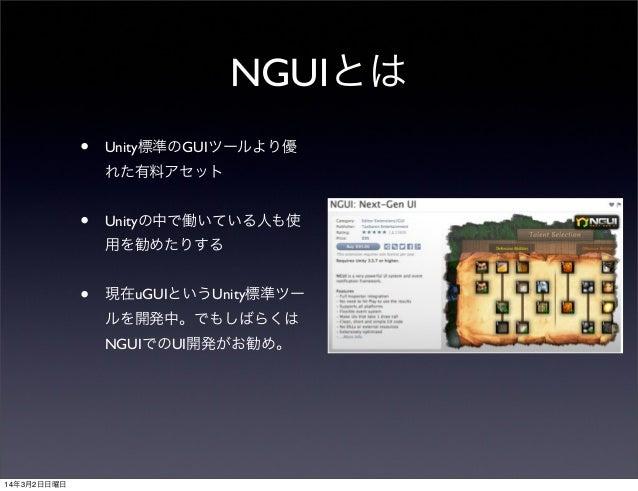 NGUI基礎