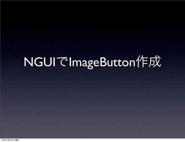 NGUIでImageButton作成  14年1月4日土曜日