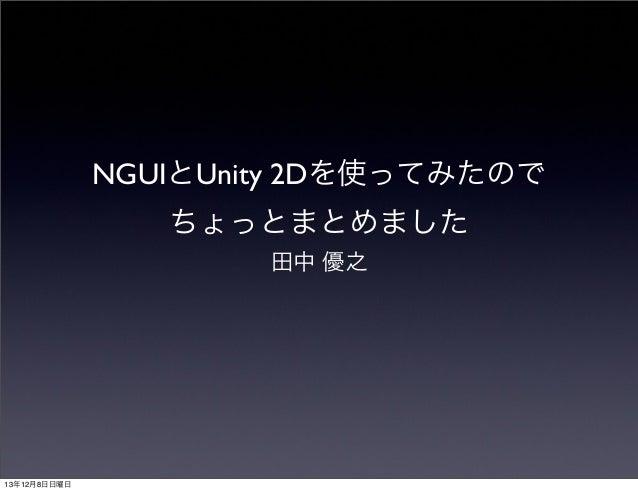 NGUIとUnity 2Dを使ってみたので ちょっとまとめました 田中 優之  13年12月8日日曜日