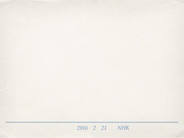 2016年2月21日NHKカルチャー梅田教室 惑星科学最前線 ∼太陽系誕生の ∼ 京都大学 宇宙物理学教室佐々木貴教