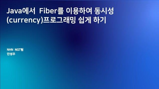 [2019] Java에서 Fiber를 이용하여 동시성concurrency 프로그래밍 쉽게 하기 Slide 1