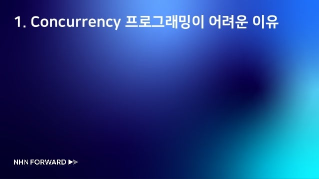 [2019] Java에서 Fiber를 이용하여 동시성concurrency 프로그래밍 쉽게 하기 Slide 3