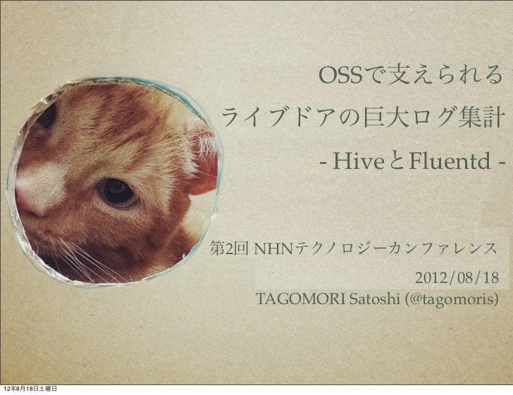 OSSで支えられる              ライブドアの巨大ログ集計                        - HiveとFluentd -              第2回 NHNテクノロジーカンファレンス             ...