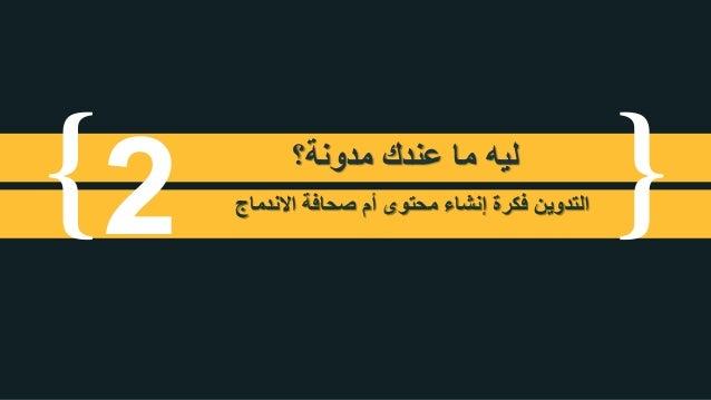 {2 ليه ما عندك مدونة؟  } التدوين فكرة إنشاء محتوى أم صحافة الاندماج