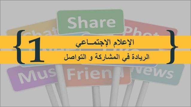 { { الرياد ا ة لإفعي ا لالمم ا شا لإرجكتة مــ وا ال عتويا ص ل 1