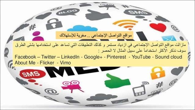 مواقع التواصل الإجتماعي .. مغرية للإستهلاك  مازالت مواقع التواصل الإجتماعي في ازدياد مستمر و كذلك التطبيقات التي تساعد على...