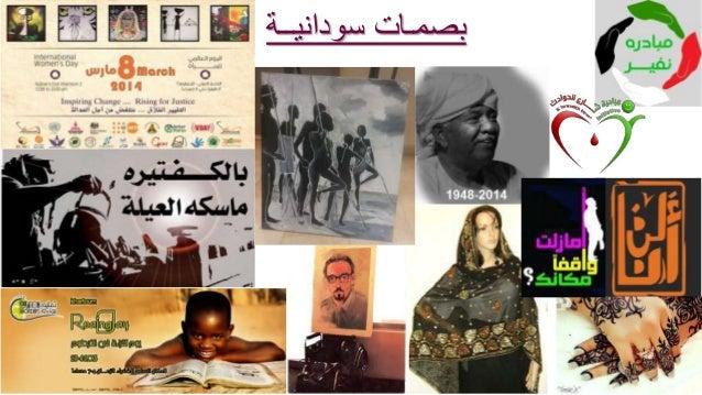 بصمـات سودانيــة