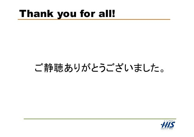 Thank you for all! ご静聴ありがとうございました。