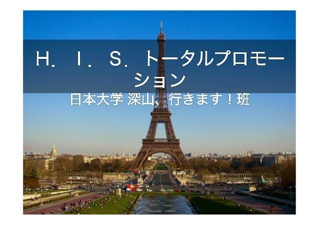 課題確認  海外旅行におけるマイナスイメージを H.I.S.と学生の関係を基に プラスイメージに逆転させる