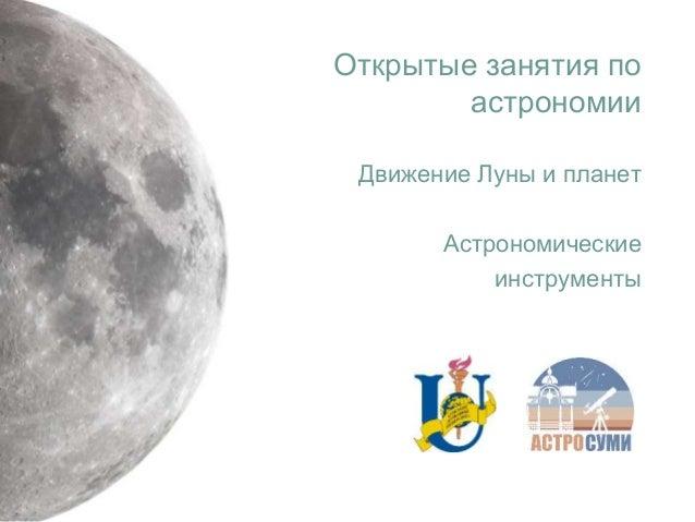 Открытые занятия по астрономии Движение Луны и планет Астрономические инструменты