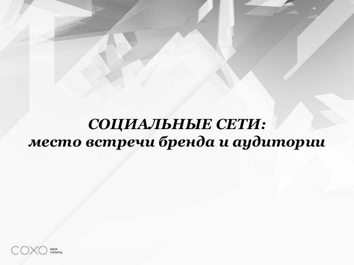 SMM-camp presentation: Социальные сети - место встречи бренда и аудитории