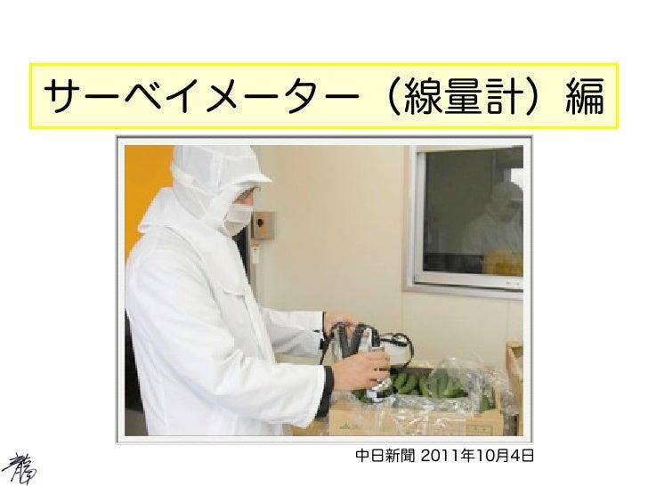 サーベイメーター(線量計)編       中日新聞 2011年10月4日
