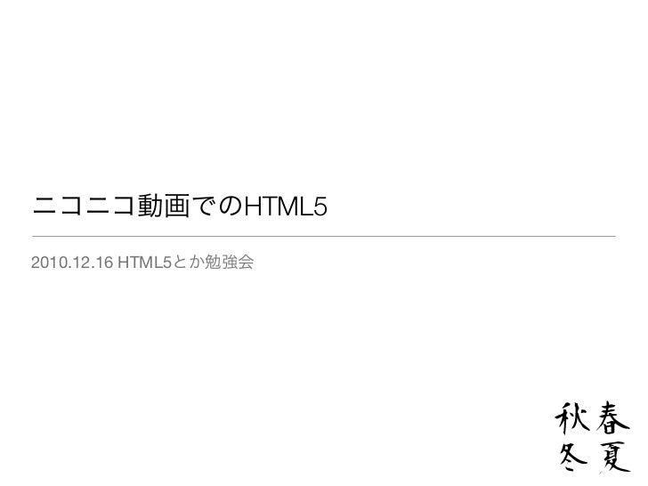 HTML52010.12.16 HTML5