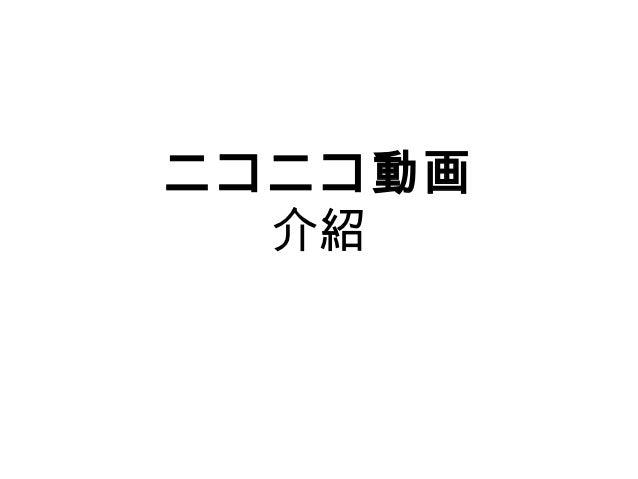 ニコニコ動画  介紹