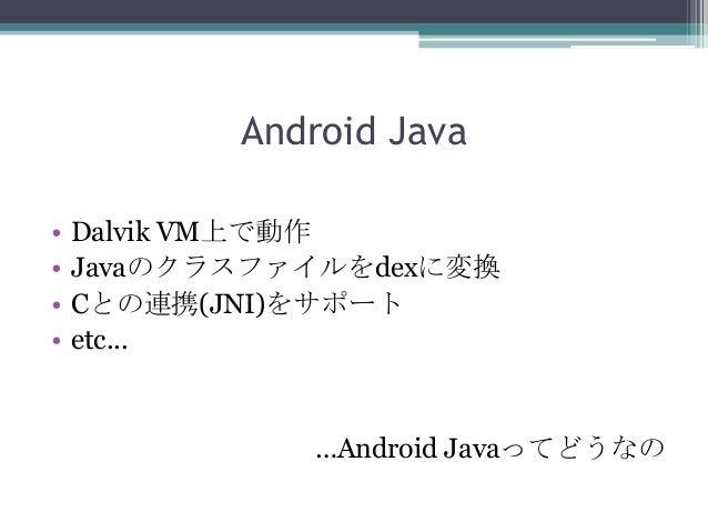 ニコニコAndroid開発 – アプリ・サーバサイド両面から見た開発 ...