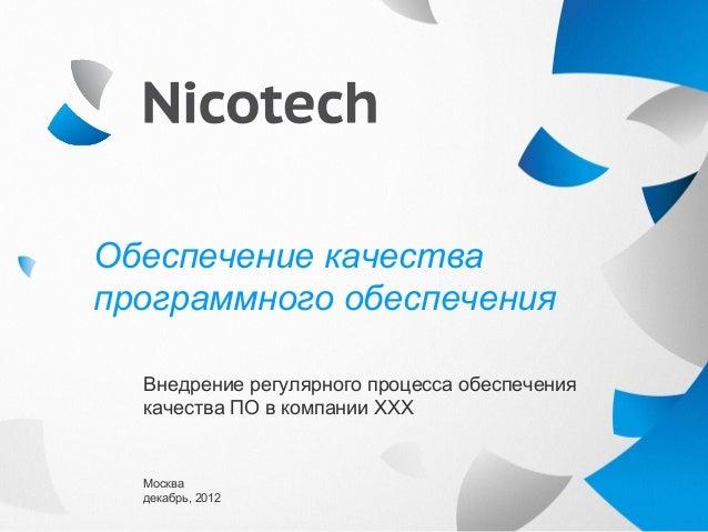 Обеспечение качествапрограммного обеспечения  Внедрение регулярного процесса обеспечения  качества ПО в компании XXX  Моск...
