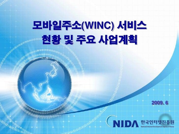 모바일주소(WINC) 서비스             현황 및 주요 사업계획                                  2009. 6     한국인터넷진흥원                            ...