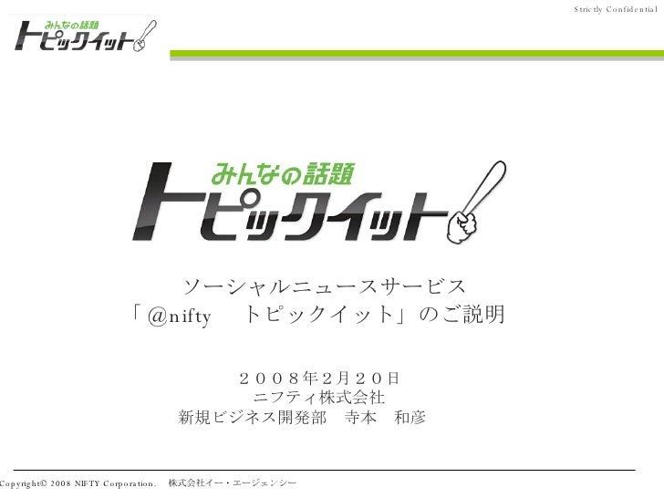 2008年2月20日 ニフティ株式会社 新規ビジネス開発部 寺本 和彦   ソーシャルニュースサービス 「 @nifty  トピックイット」のご説明