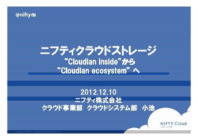 """ニフティクラウドストレージ                                               """"Cloudian inside""""から                                           ..."""