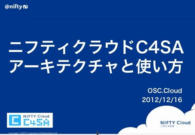 ニフティクラウドC4SAアーキテクチャと使い方                                                      OSC.Cloud                                    ...